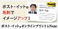 ポスト・イット(R) オンラインプリント i-Note (住友スリーエム株式会社)