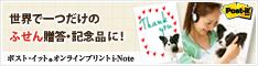ポストイット オンラインプリント i-Note