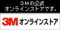3Mオンラインストア